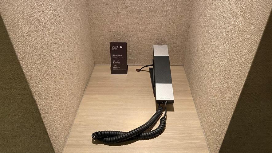 エレベーターホール内線※お部屋に鍵を忘れた際などにフロントへお繋ぎください。
