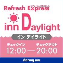 ■インデイライト(12:00~20:00)