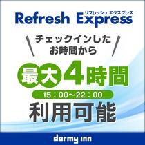 【デイユース】15時~22時まで最大4時間 Refresh★Express