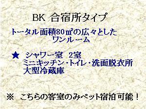 - BK合宿所 -