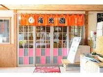 j【梅光園】和歌山名産南高梅を販売しております。