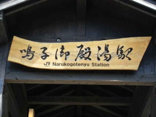 御殿の湯駅