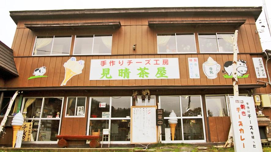 *山田牧場(当館から車15分)見晴茶屋では地元の味覚のお食事・スイーツお土産をご購入いただけます