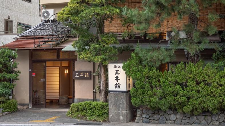 湯元 玉井館