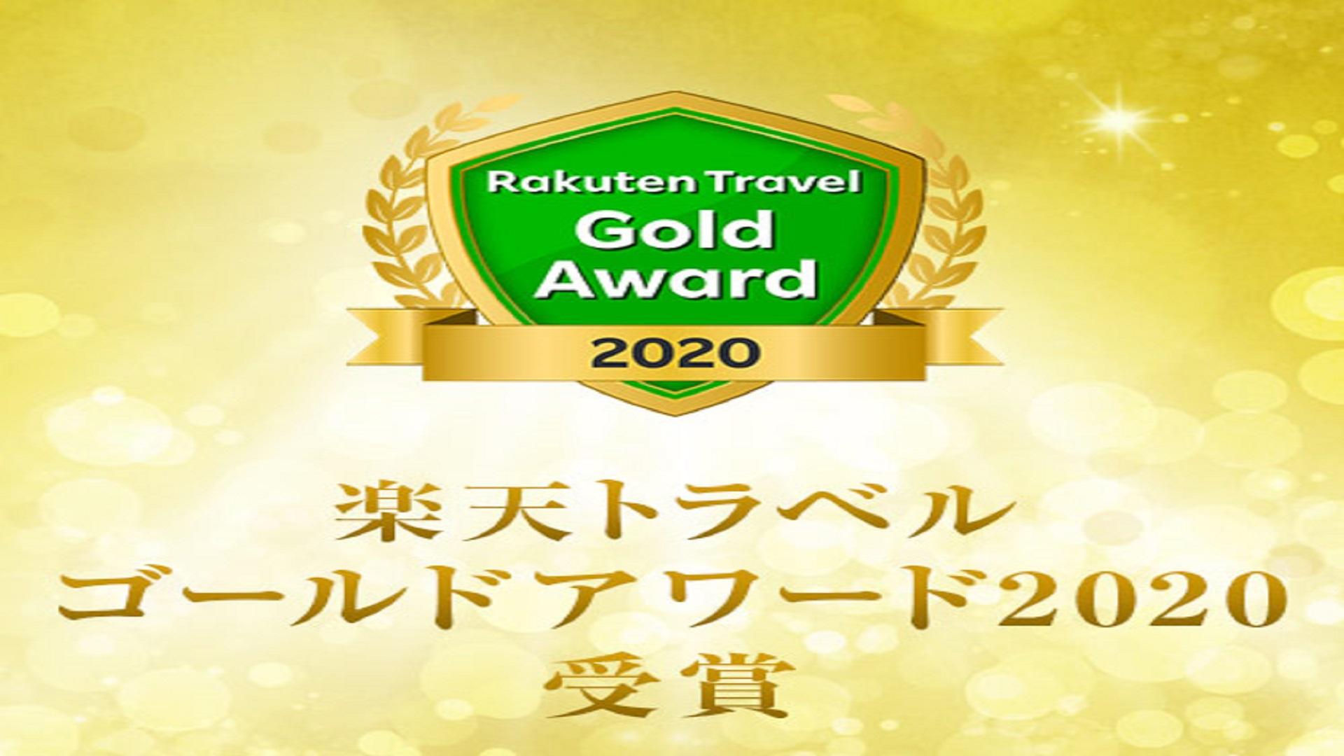 楽天トラベル ゴールドアワード2020 受賞