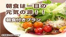 【朝食付きプラン】 ネット限定