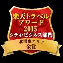 【2015*金賞受賞】 黒