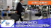 【ビジネス出張】大人気QUOカード1000円付プラン! ネット限定 Wi-Fi完備