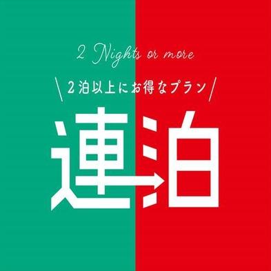 2泊以上の予約がお得!!【連泊】軽朝食付き〜九段下駅より徒歩2分〜