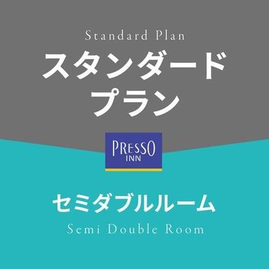 【スタンダードプラン】軽朝食付き〜九段下駅より徒歩2分〜