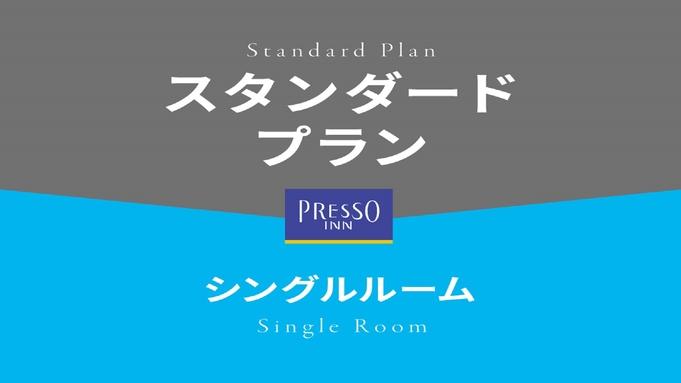 【スタンダードプラン】東京出張や観光で九段下駅を拠点とした軽朝食付きの快適プラン