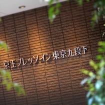 東京九段下 入口エントランス