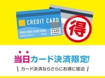 当日予約(カード決済限定)
