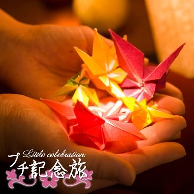 """■プチ記念日■ 旅行先で嬉しい""""さりげないサプライズ♪"""" 〜大切な人の笑顔を咲かせます〜"""