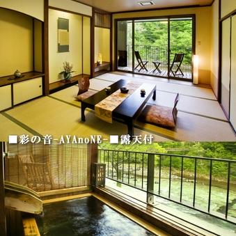 ■彩の音-AYANONE-■露天風呂付(和室12帖)【禁煙】