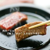 ■A5極上とちぎ和牛ステーキ■