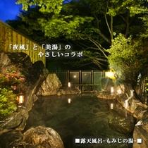 ■もみじの湯■夜