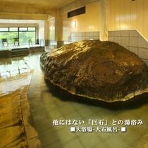 ■大石風呂■