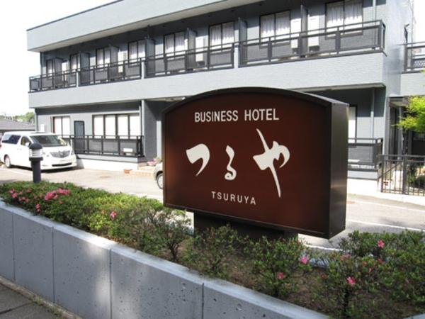 ビジネスホテル つるや