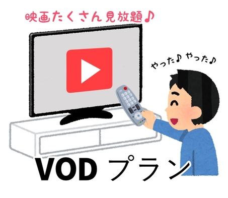 【新作】 ビデオ・映画見放題 ◇◆VODプラン