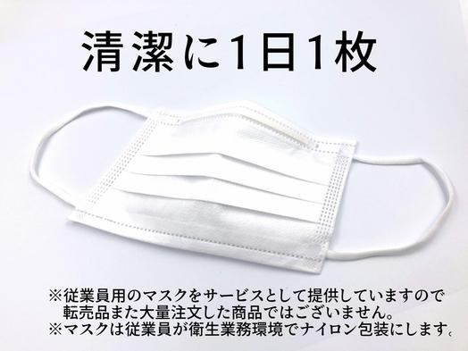 【カード割】 清潔に1日1枚 ◇◆マスクプラン