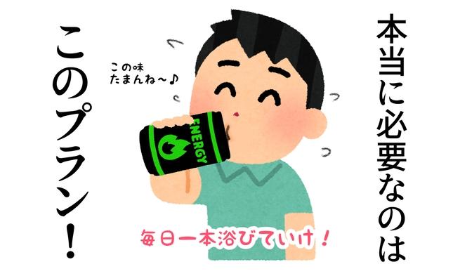 【カード割】エナジードリンク付き ◇◆モンエナプラン