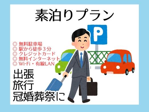 シングル ◇◆ 素泊プラン