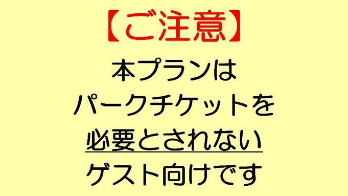 【パークチケット必要なしのゲスト向け】ポルト・パラディーゾ・サイド スーペリアルームピアッツァビュー