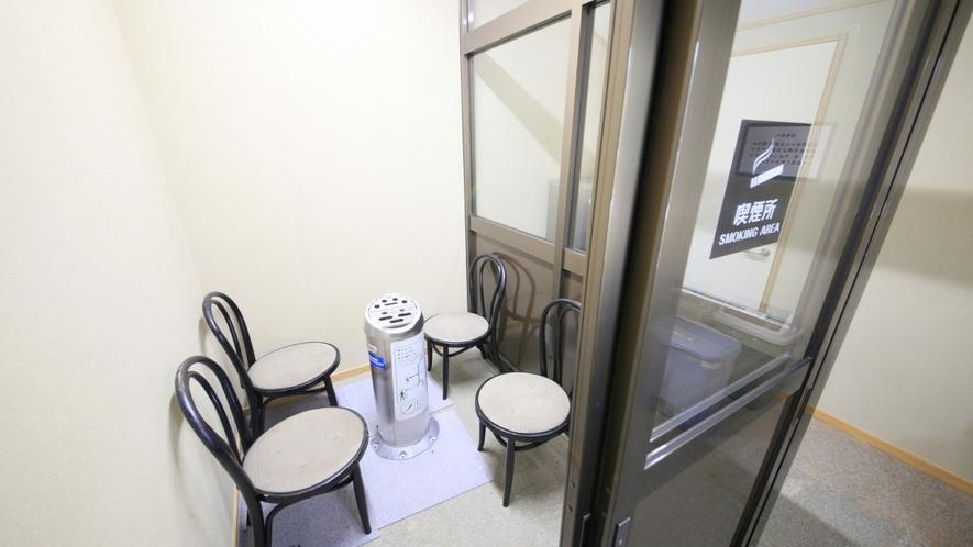 【喫煙処】館内・客室は禁煙とさせて頂いておりますが、所定のスペース(屋内)にて喫煙が可能です。