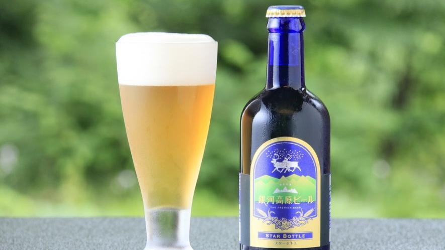 【お飲み物一例】銀河高原ビール ※イメージ