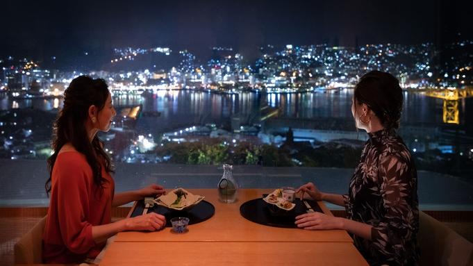 """【2食付・室数限定】◆創作和食会席◆きらめく『世界新三大夜景』と器の上で奏でる""""長崎の味覚""""を体感"""