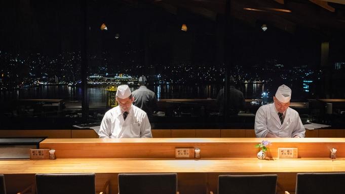 【2食付・室数限定】◆鮨会席◆世界新三大夜景を前面に望む『絶景ロケーション』で長崎の新鮮な恵みに舌鼓
