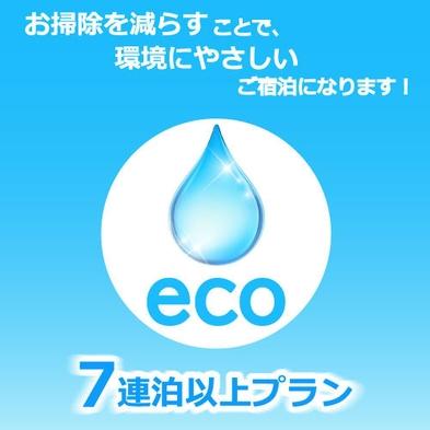 7連泊以上Eco&エコプラン<素泊まり>