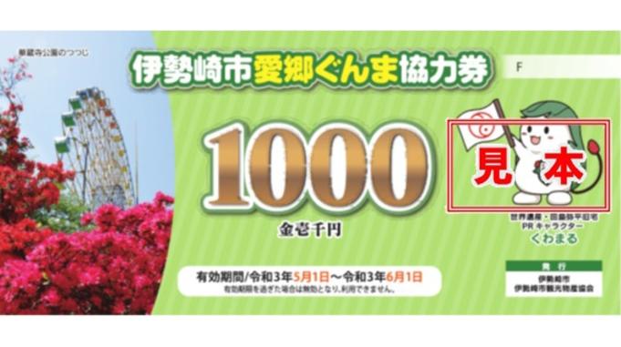 【群馬県民限定】愛郷ぐんま第3弾☆宿泊キャンペーン!2名様1泊で最大10,000円割引♪朝食付き