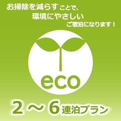 2〜6連泊Eco&エコプラン<素泊まり>