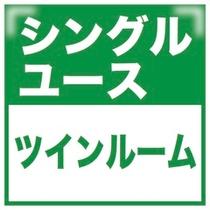 ◆シングルユースツイン