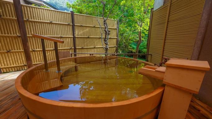 【年末年始】スタンダード〜時を旅する湯宿〜月替わり会席と4種無料貸切風呂〜