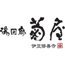 【菊屋】温泉のご紹介