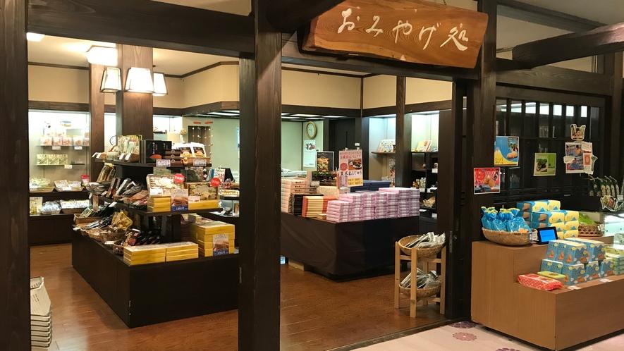 【お土産処】地元名産はもちろん、菊屋オリジナル商品もご用意、旅のお土産に是非お立ち寄り下さい