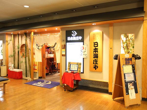 日本海庄や 入り口