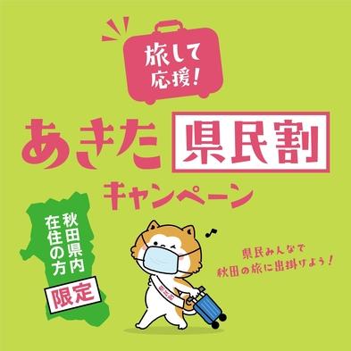 【あきた県民割適用可】◆松茸会席◆迎賓秋の一番人気プラン!松茸&秋田牛すき焼き♪アワビ付き☆