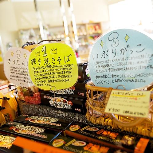 【1階 売店】秋田のお土産が充実!