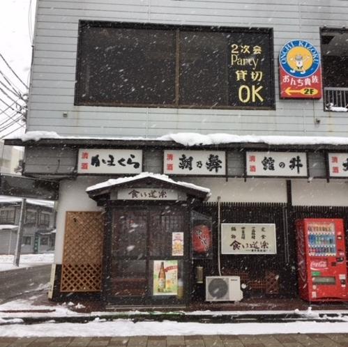 【JR横手駅~当館までの道順②】「食い道楽 横手駅前支店」様の建物を右に曲がります