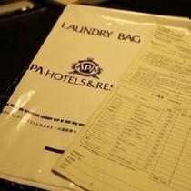 ランドリー用紙・バック
