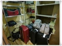 【荷物室】 チェックイン前、チェックアウト後でもお荷物お預かりします。