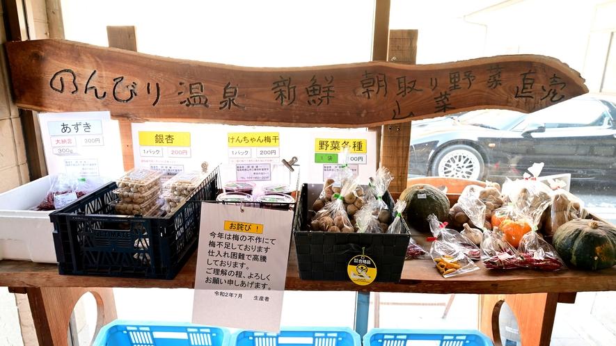 ・本館フロント/入口には地元の朝獲れ野菜や山菜の直売もございます!
