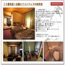 10畳和室 【10畳和室+広縁にシングルベッドの和洋室】