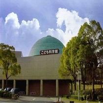荒尾総合文化センター こども科学館 (当ホテルから車で約10分)
