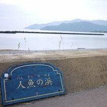 当館目の前の人魚の浜海水浴場。
