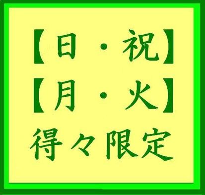 【日・祝・月・火】得々限定プラン ■素泊り■  【現金特価・期間限定・Web予約限定】